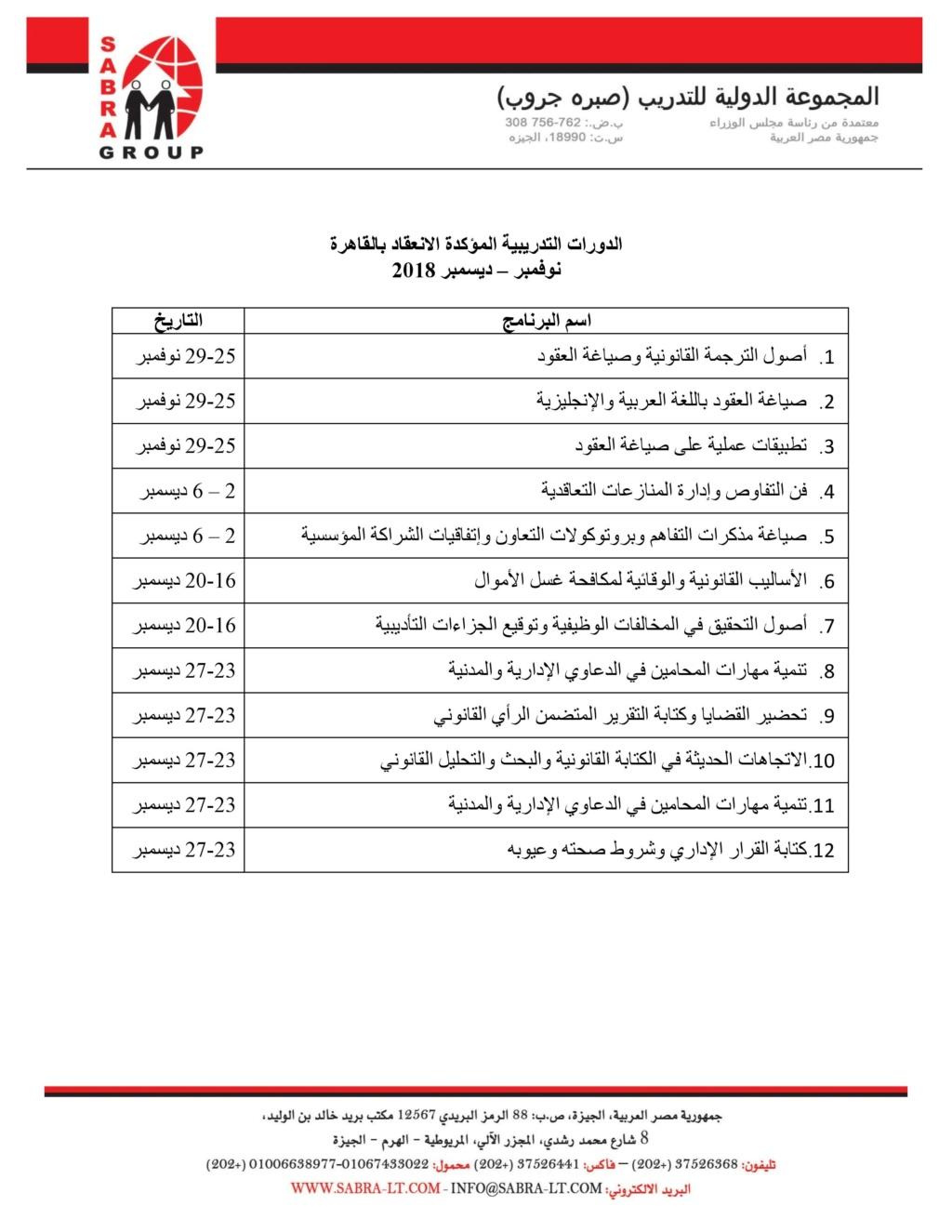 الدورات مؤكدة الانعقاد في القاهرة خلال شهري نوفمبر- ديسمبر Cio_aa13