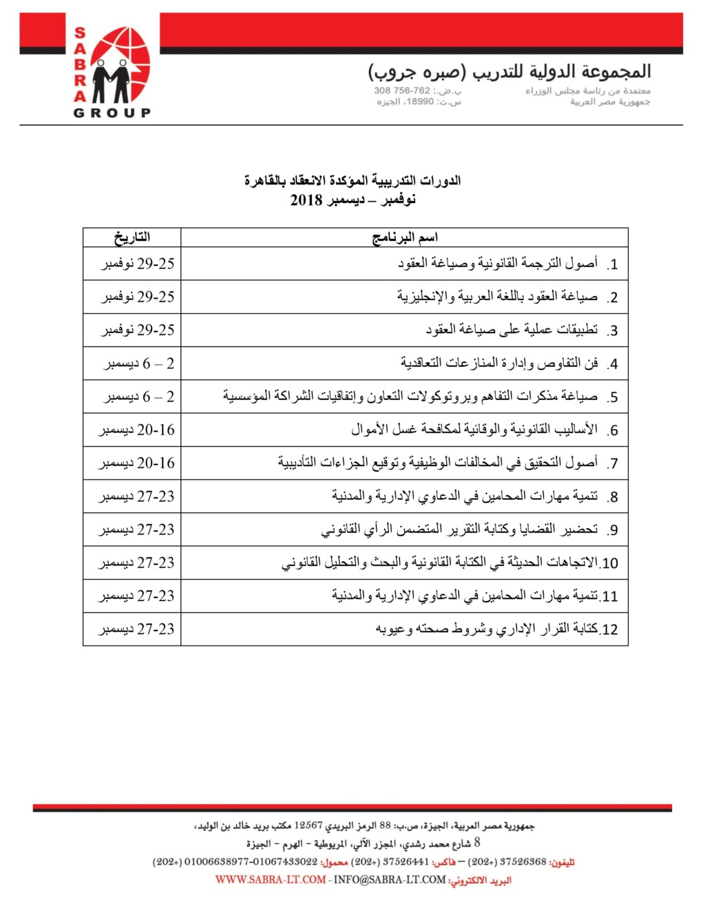 الدورات مؤكدة الانعقاد في القاهرة خلال شهري نوفمبر- ديسمبر Cio_aa15