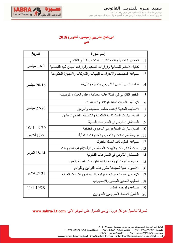 البرنامج التدريبي ( سبتمبر - أكتوبر) 2018 Cio_ai25