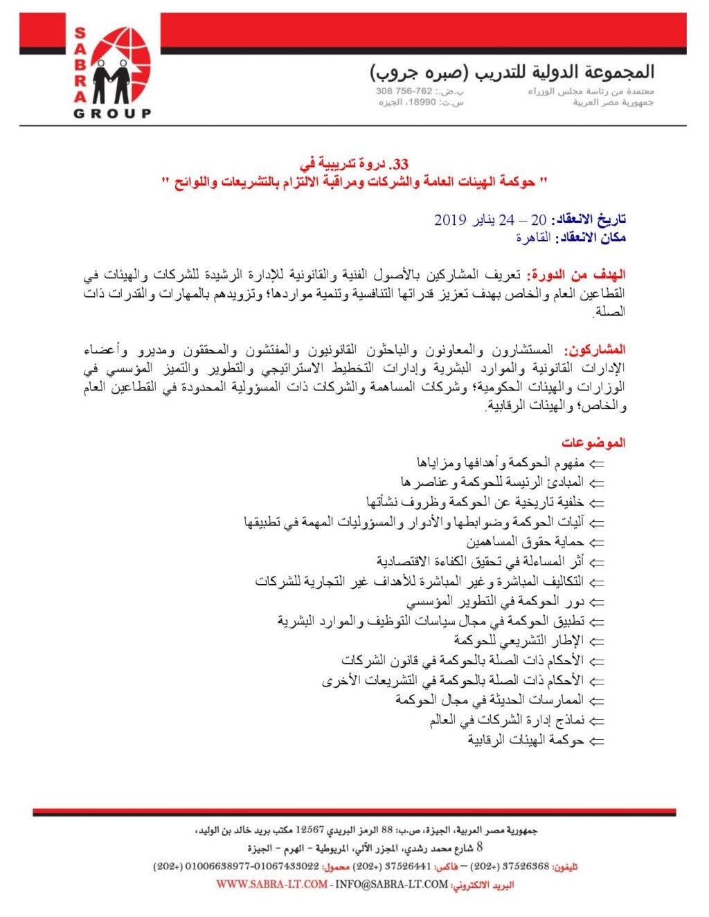 حوكمة الهيئات العامة والشركات ومراقبة الالتزام بالتشريعات Docume13
