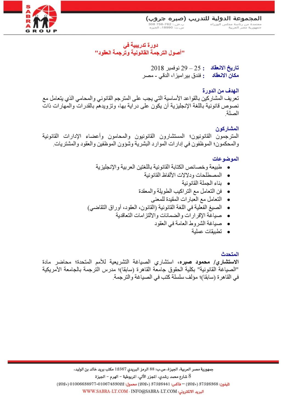 أصول الترجمة القانونية وترجمة العقود Oioa_c13