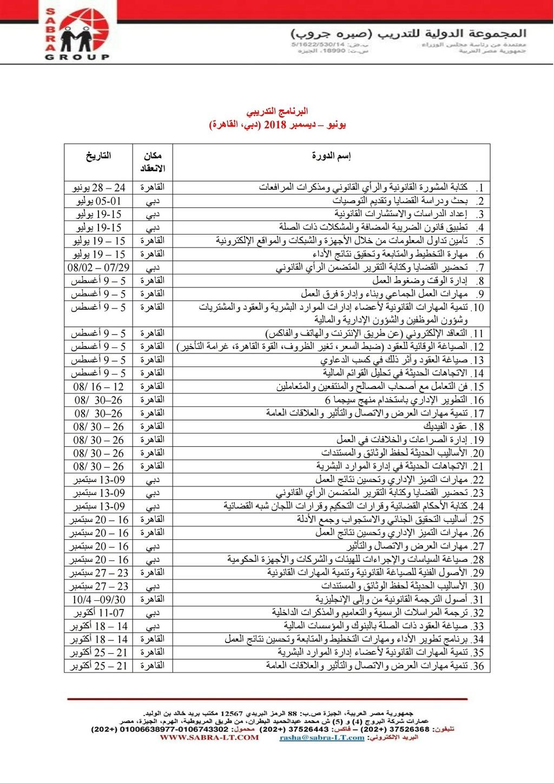 البرنامج التدريبي يوليو-ديسمبر 2018 ( دبي، القاهرة) Ooo_oa19