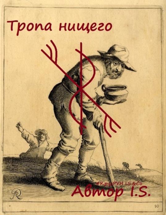 Тропа нищего ( автор I. S. )  Img_1933