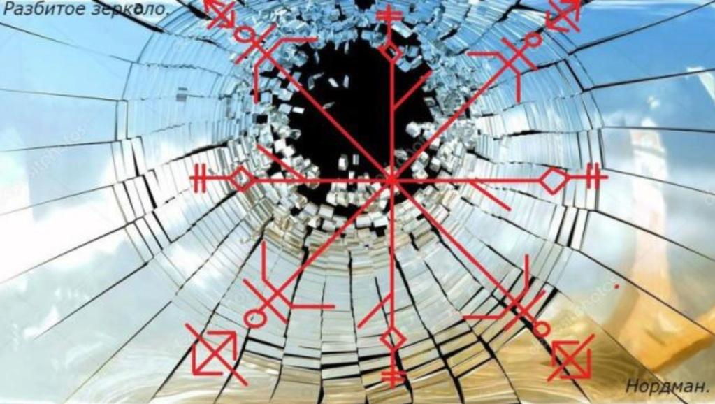 """Разбитое зеркало ""  ( автор Нордман )  Img_2064"