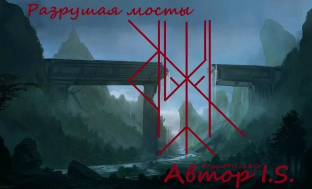""""""" Разрушая мосты"""" автор I. S. ( закрытие путей дорог и возможностей ) Img_2317"""