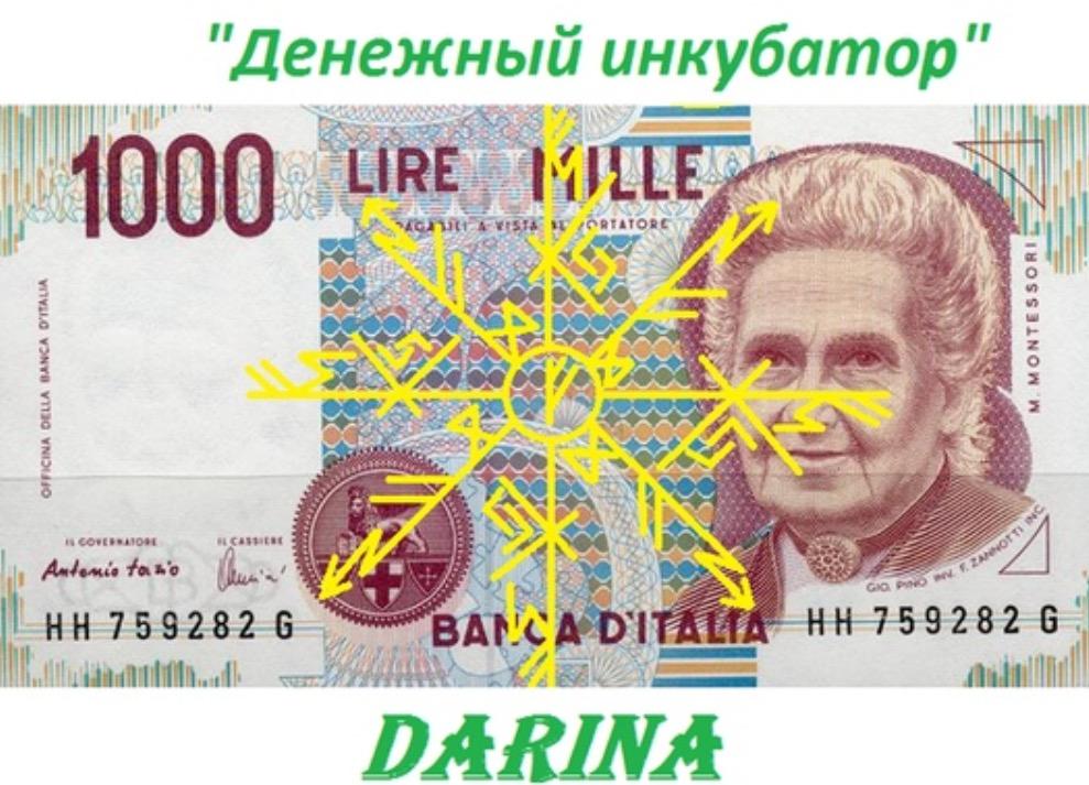 """ Денежный инкубатор "" - автор Дарина Img_2414"