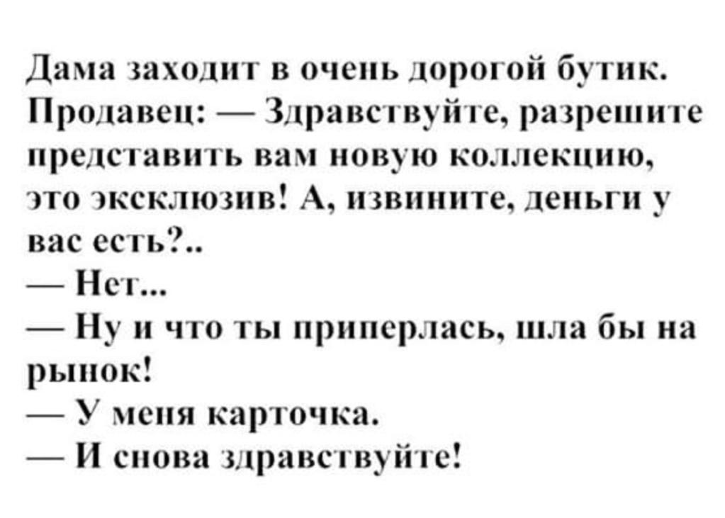 ЮМОР ( веселимся от души)  - Страница 4 Img_2526