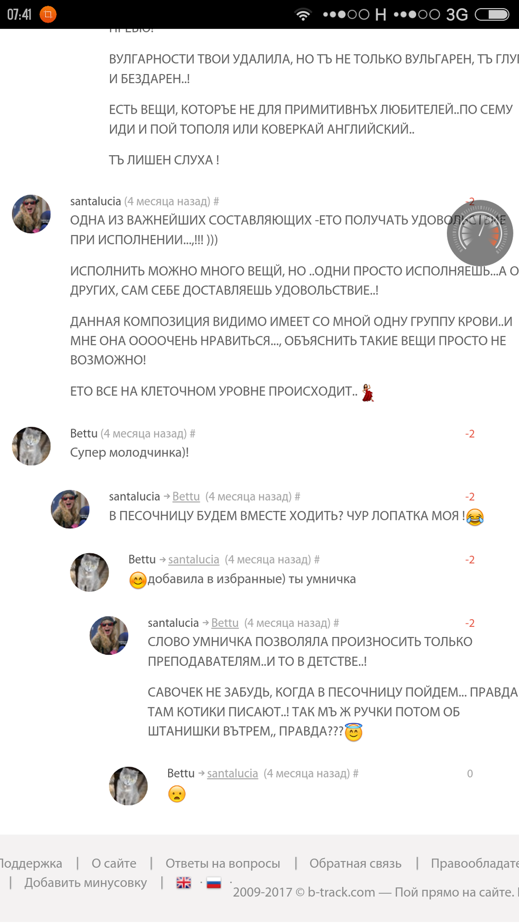 """Лучшие цитаты """"мэтров"""" битрека Screen10"""