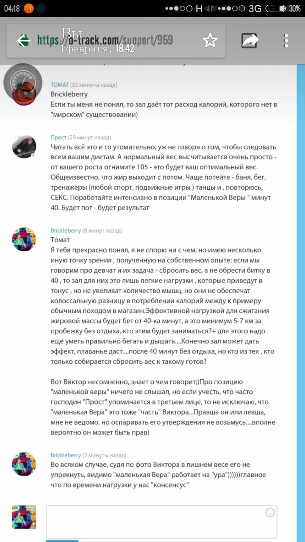 """Лучшие цитаты """"мэтров"""" битрека - Страница 2 Screen17"""