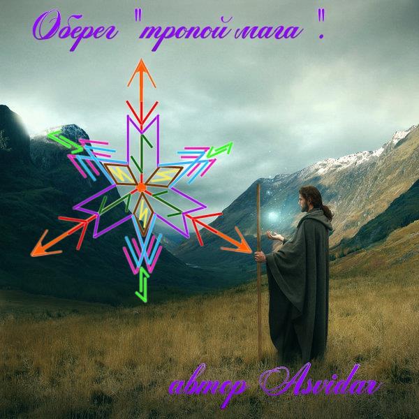 "Оберег "" Тропой мага "" 2110"