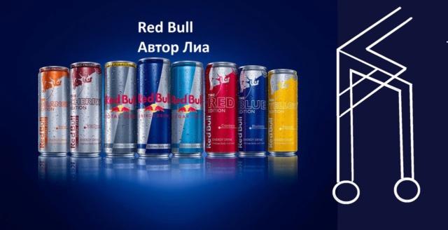 "Став""Red Bull"" A888810"