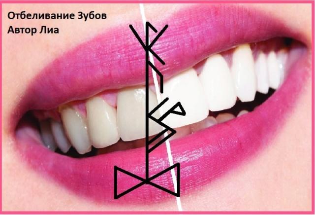 """Став""""Отбеливание зубов"""" Ao11"""