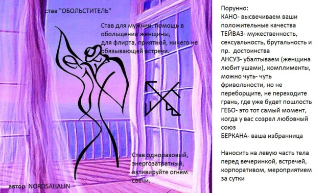 """Став""""Обольститель"""" U12"""