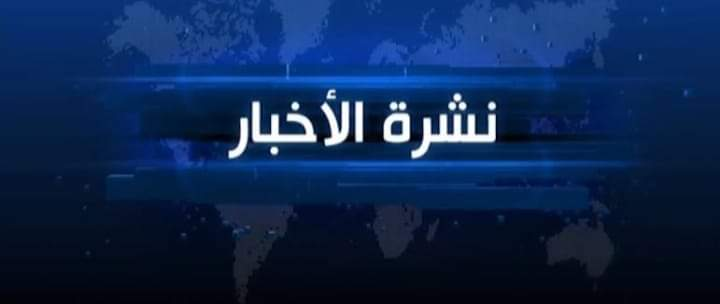 منتدى اخبار عربيـة و عالمية