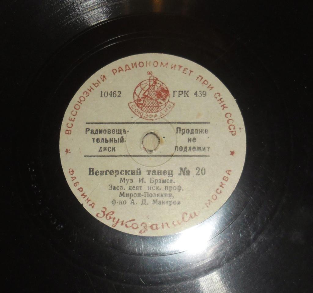 Необычная пластинка на 78 оборотов. Радиовещательный диск. Sam_0010