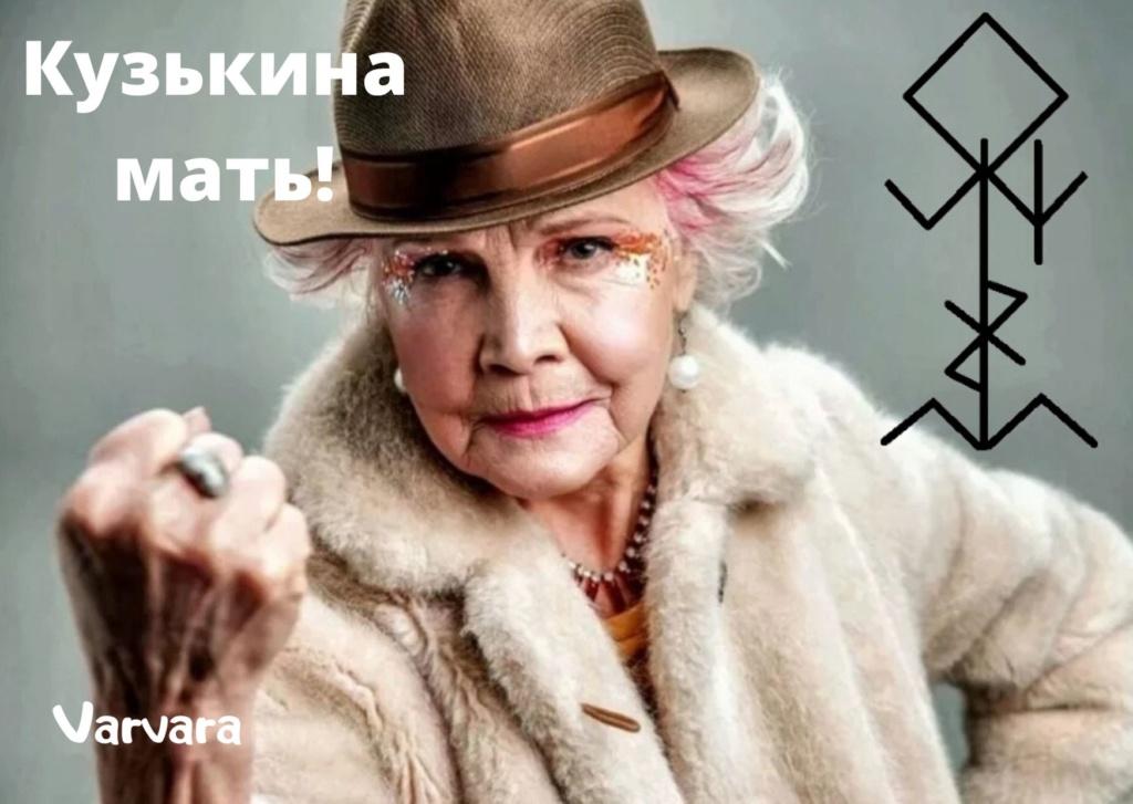 КУЗЬКИНА МАТЬ!  1010