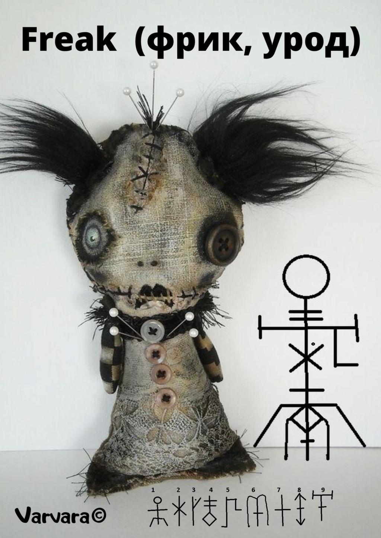 Freak (Фрик, урод)  Freak_10