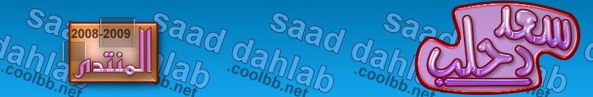Université de blida - Saad dahlab