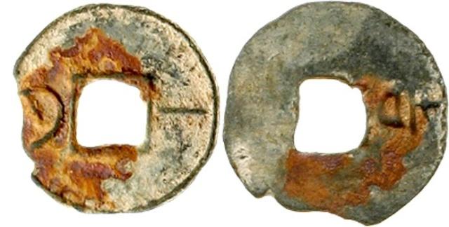 les monnaies rondes du Royaume de Yan Image011