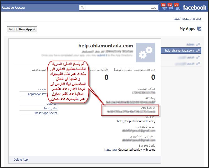 تحسين عمل نظام Facebook Connect في أحلى المنتديات 20-01-10