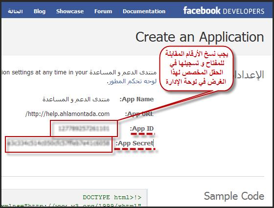 تحسين عمل نظام Facebook Connect في أحلى المنتديات 20-01-11