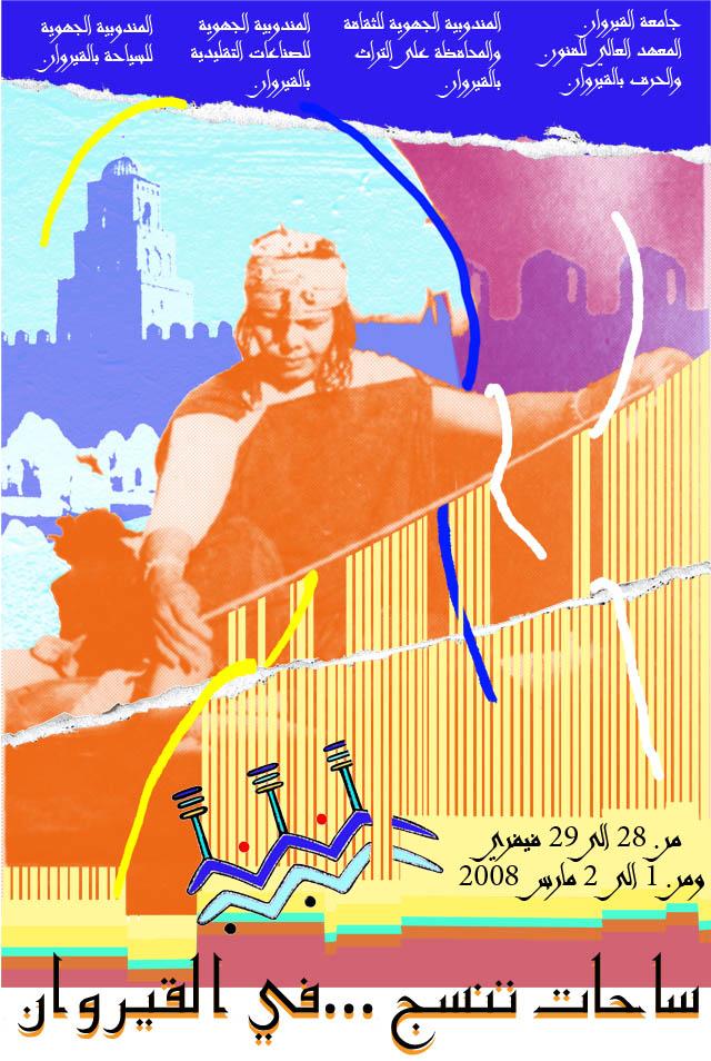 تحضيرات تظاهرة ساحات تنسج.. في القيروان 2008 (isamk) Tissag10