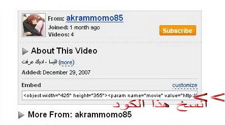 طريقه وضع الفيديو فى البوابه..الصفحه الرئيسيه ..التوقيع ..مع طريقه التحميل Untitl11