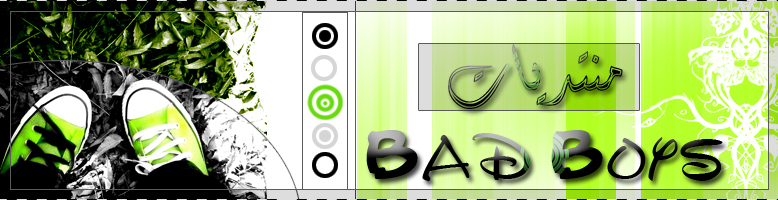 BAD BOYS - البوابة S10