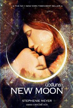Portadas de Luna Nueva Nm_cov12