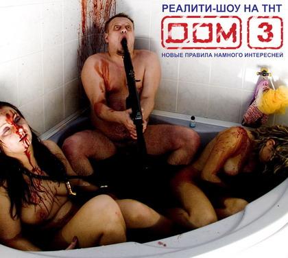 21 способ узнать что вы смотрите Дом 2))) Ushkov10