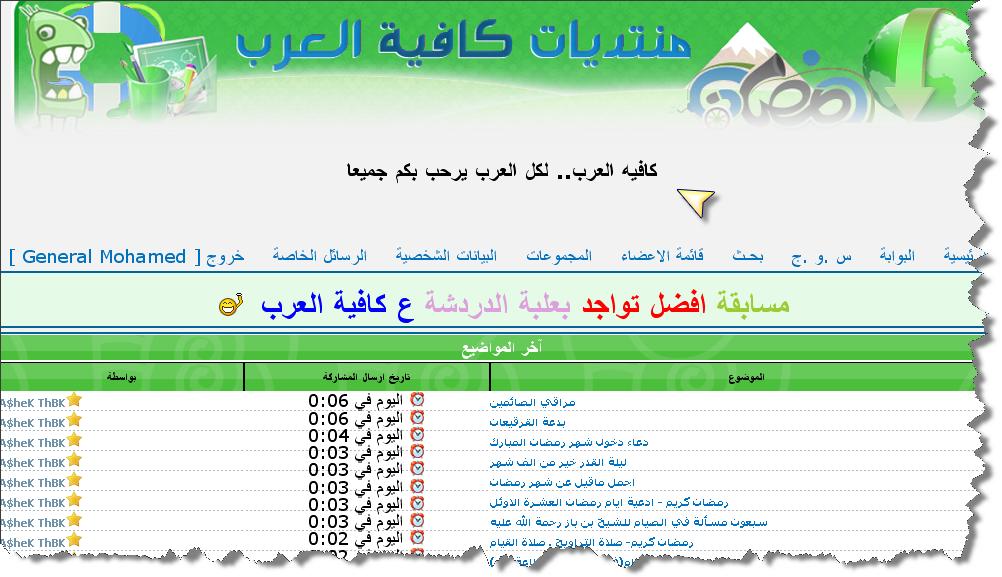 كافية العرب اكبر منتدى عام فى تاريخ احلى منتدى  110