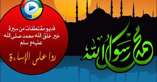 :: فديو سيرة خير الأنام محمد عليه الصلاة و السلام :: 612