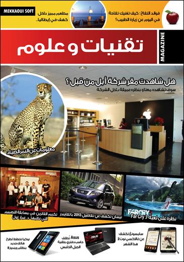 مجلة تقنيات و علوم - العدد الأول Untitl12