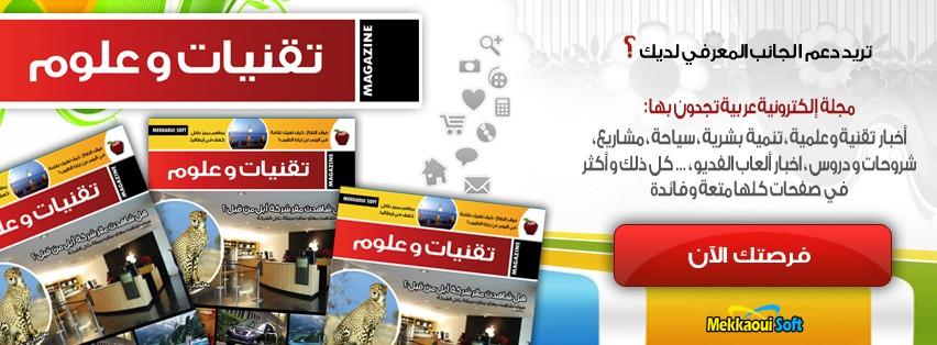 مجلة تقنيات و علوم - العدد الأول Uouo_o10