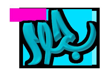 تصميم مجموعة من المخطوطات المميزة والمحترفة جدآ ..  - صفحة 3 Oouo_o11