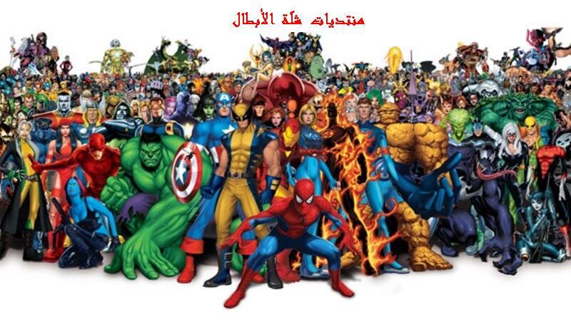 منتديات شلّة الأبطال