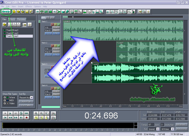 شرح عمل ريمكس باحتراف ... cool edit 610