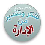 ●● كــــوفــے THE BEST | العـــدد [258] SMILE , BE HAPPY :D - صفحة 31 Ud072210