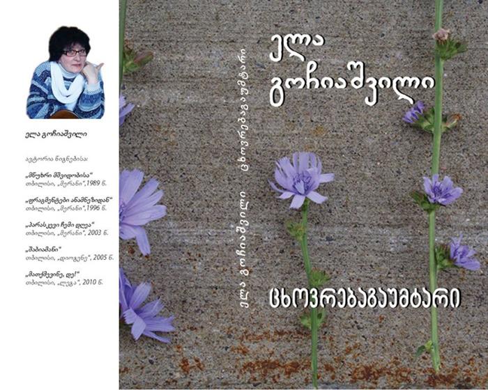 ელა გოჩიაშვილი - Page 2 10175510