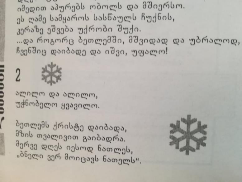 მარიამ წიკლაური - Page 6 37_n10