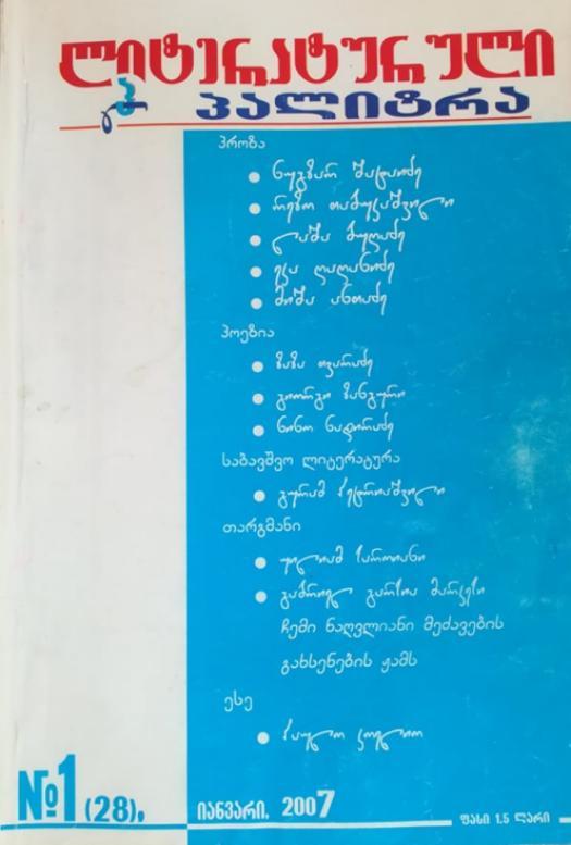 მარიამ წიკლაური - Page 6 38_n10