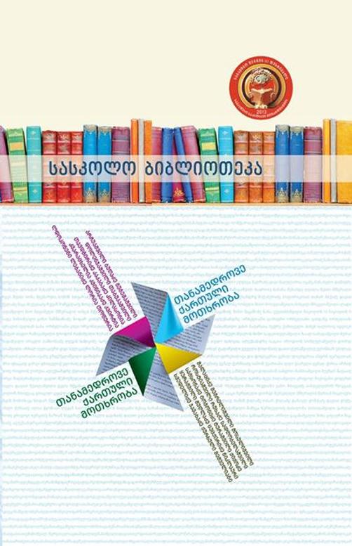 წიგნები და ავტოგრაფები - Page 6 Bakmis10