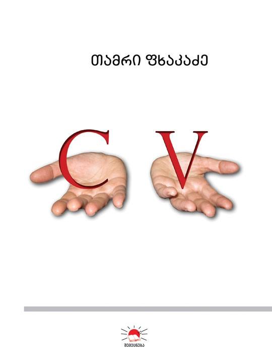 თამრი ფხაკაძე Cv10