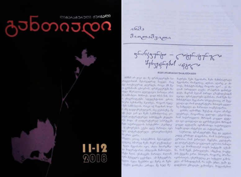 ირმა შიოლაშვილი - Page 3 Gant10