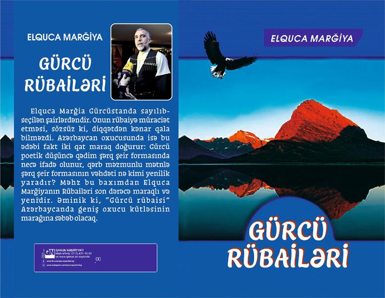 ელგუჯა მარღია - Page 2 Guja-014