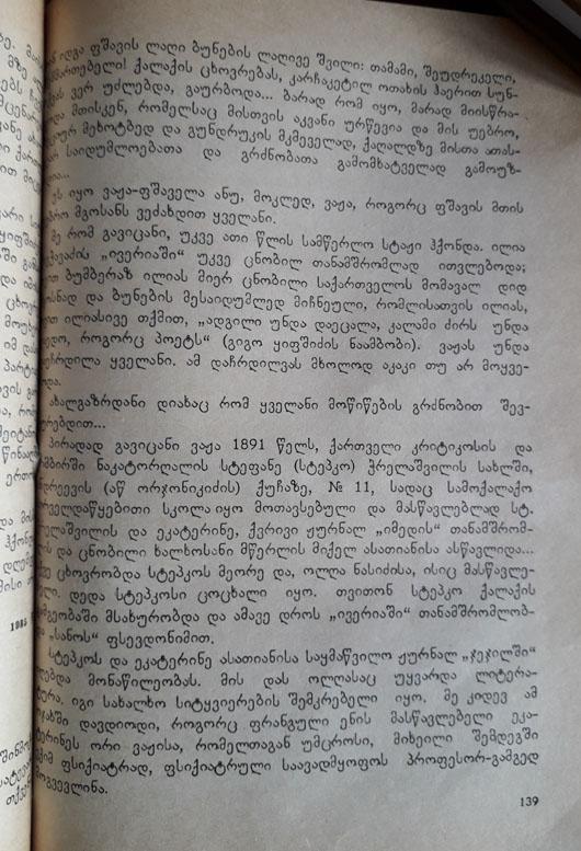 ვაჟა–ფშაველა - Page 5 Gv-13910