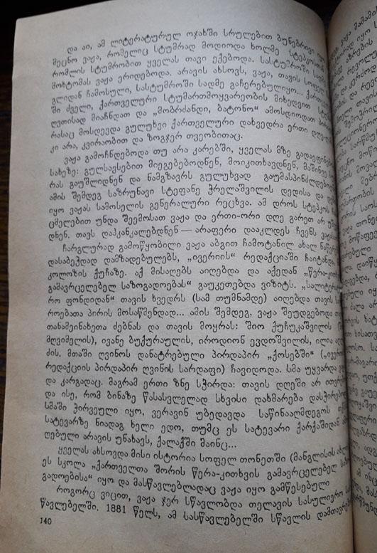 ვაჟა–ფშაველა - Page 5 Gv-14010