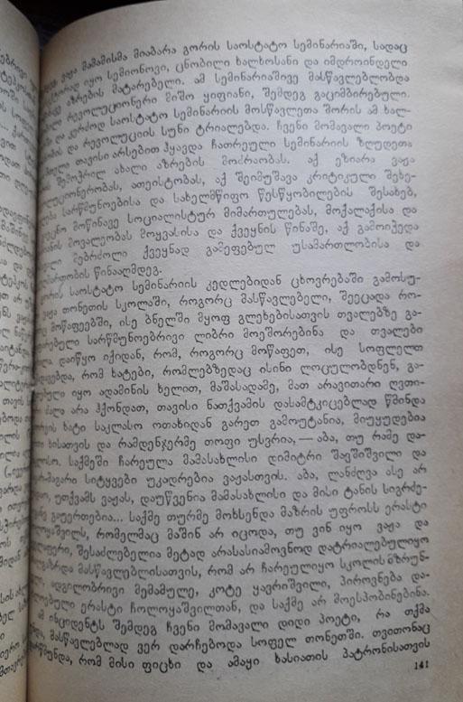 ვაჟა–ფშაველა - Page 5 Gv-14110