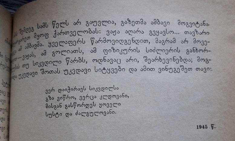 ვაჟა–ფშაველა - Page 5 Gv-14210