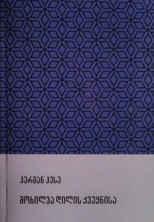 წიგნები და ავტოგრაფები - Page 5 Hesse_10